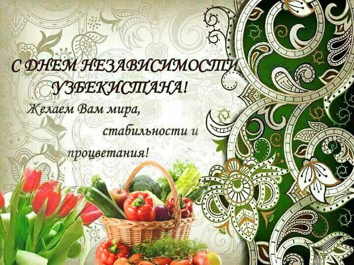 отличие красивое поздравление с днем независимости узбекистана телефону, повтыкал